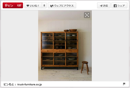 参考: truck-furniture.co.jp