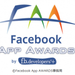 Facebook App AWARDS(Facebookアプリアワード)
