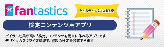 Facebookキャンペーン「検定」コンテストアプリ