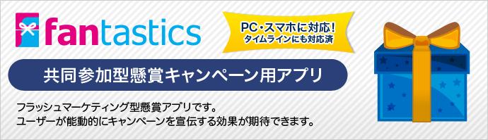Facebookキャンペーン「共同参加型」懸賞アプリ
