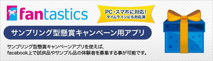 Facebookキャンペーン「サンプリング型」懸賞アプリ