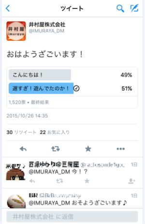 「あずきバー」で有名な井村屋株式会社のツイート