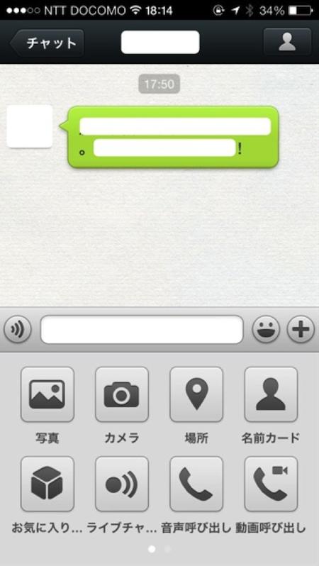 ※WeChatのトーク画面です