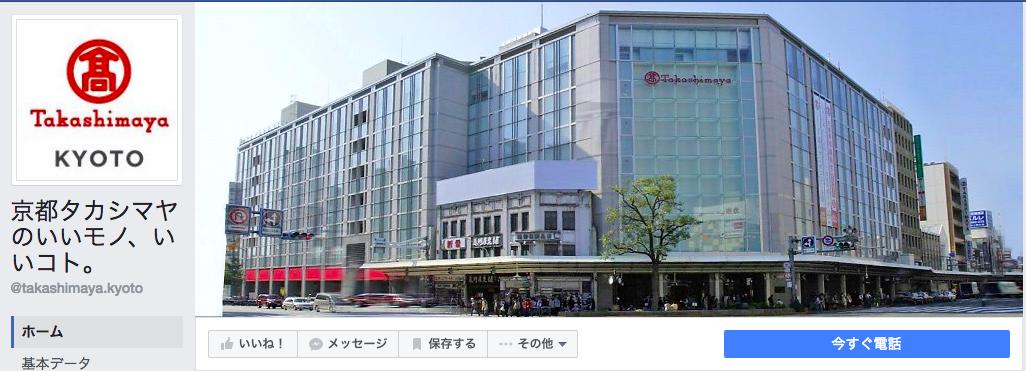 京都タカシマヤのいいモノ、いいコト。Facebookページ(2016年8月月間データ)