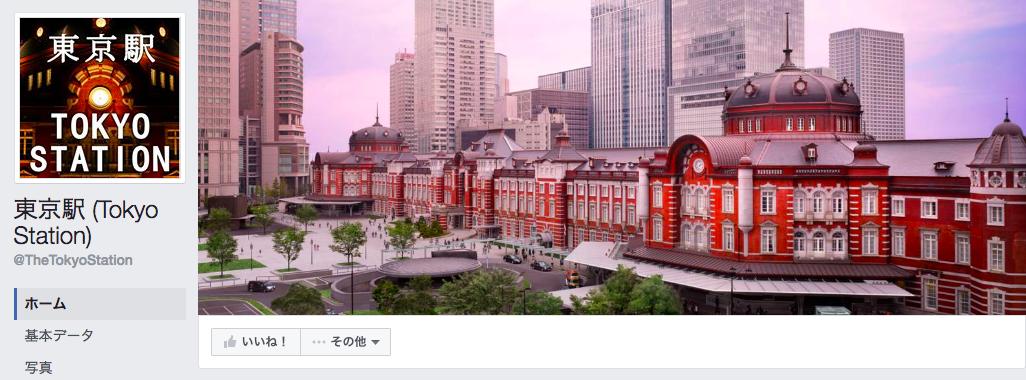 東京駅 (Tokyo Station)Facebookページ(2016年7月月間データ)