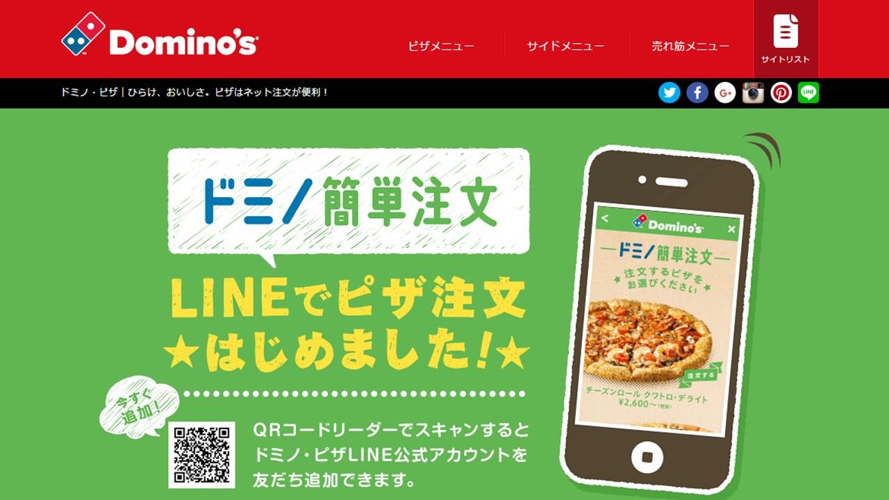 LINE_ドミノ・ピザ