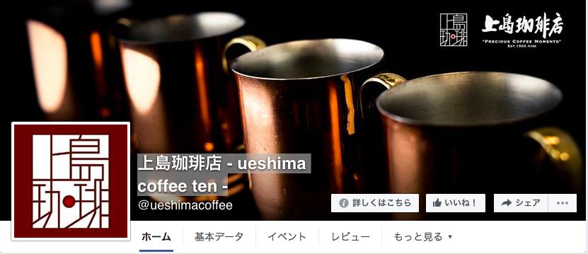 上島珈琲店 – ueshima coffee ten -Facebookページ(2016年6月月間データ)