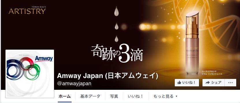 Amway Japan (日本アムウェイ)Facebookページ(2016年6月月間データ)