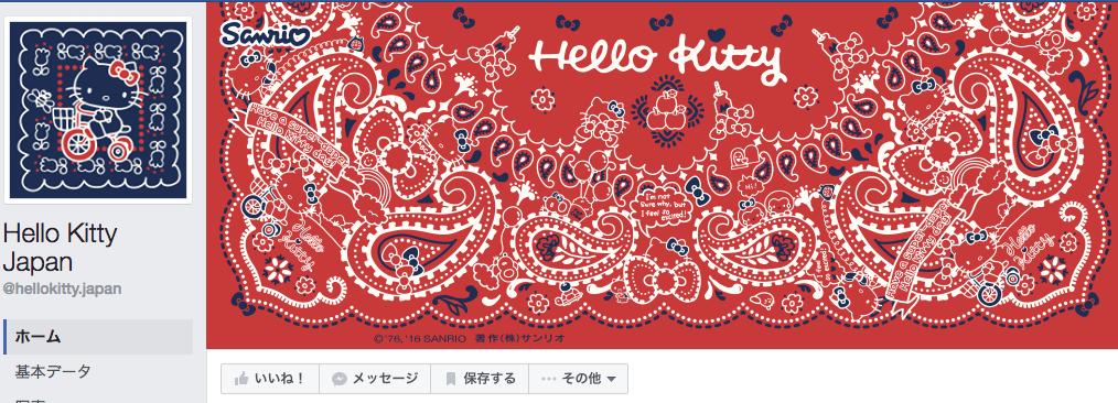 Hello Kitty Japan Facebookページ(2016年8月月間データ)