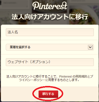 05 Pinterest企業アカウントへの切り替え手順その5の画像