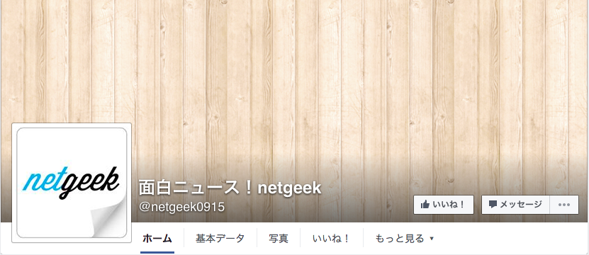 面白ニュース!netgeek Facebookページ(2016年6月月間データ)