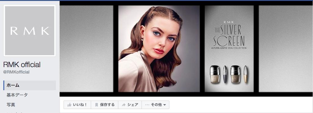 RMK official Facebookページ(2016年8月月間データ)