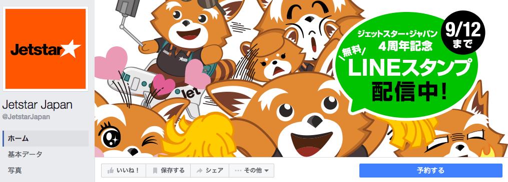 Jetstar Japan Facebookページ(2016年8月月間データ)