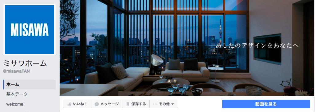 ミサワホームFacebookページ(2016年8月月間データ)