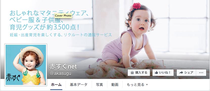 赤すぐnet Facebookページ(2016年6月月間データ)