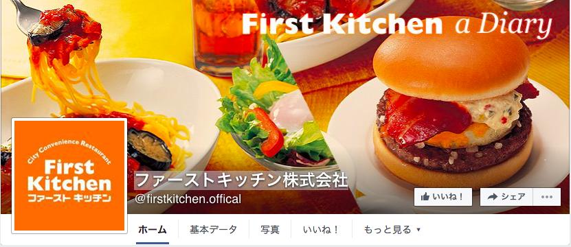 ファーストキッチン株式会社Facebookページ(2016年6月月間データ)