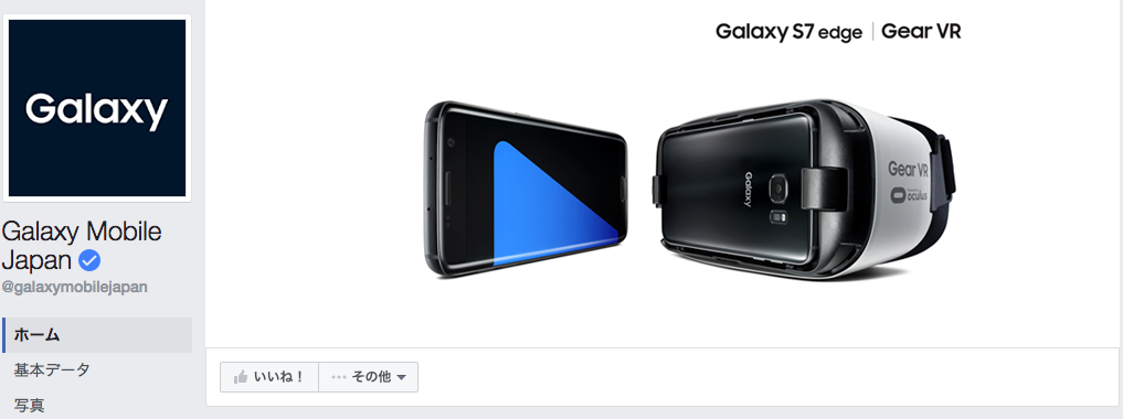 Galaxy Mobile Japan Facebookページ(2016年7月月間データ)