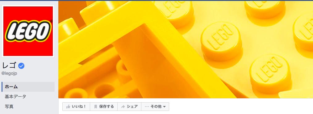 レゴFacebookページ(2016年8月月間データ)