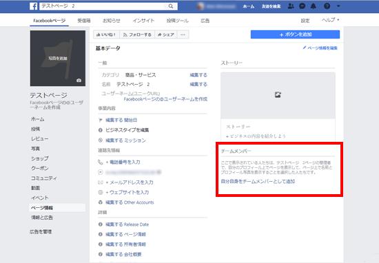 複数 facebook アカウント