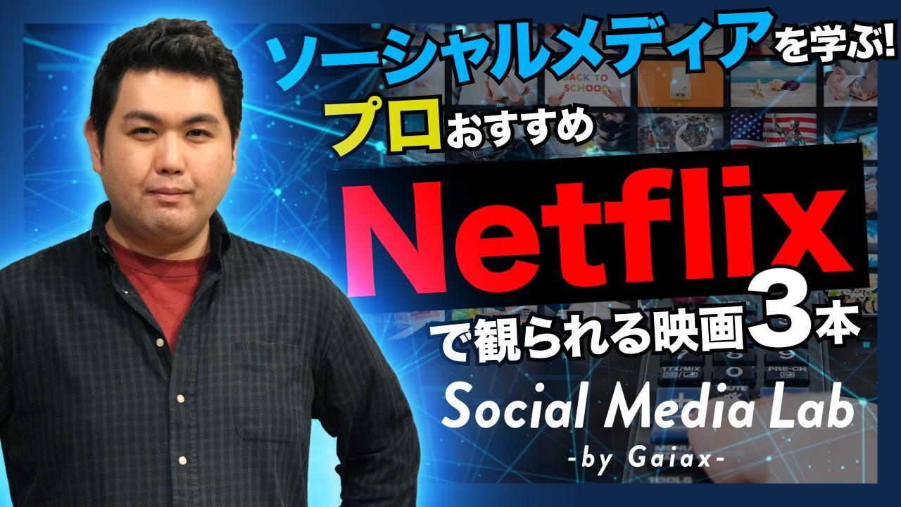Netfrixのおすすめ映画