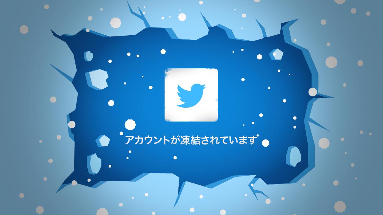 身に覚えがない凍結が多発 Twitterのアカウント凍結の原因と解除方法は