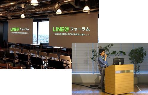 LINE@セミナー_画像2