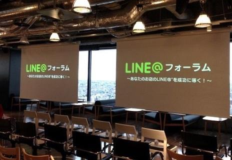 LINE@セミナー_画像3
