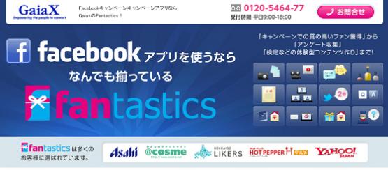 FacebookキャンペーンアプリASP、Fantastics