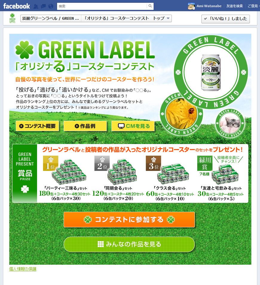 淡麗グリーンラベル - GREEN LABEL (GL)