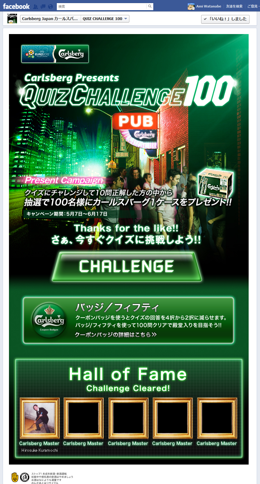 カールスバーク Facebookページ/クイズチャレンジ100