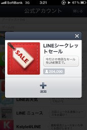 15_LINE公式アカウント、LINEシークレットセール
