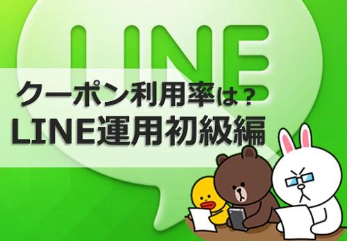 LINEクーポン利用率は?メッセージの種類は?イチから始めるLINEの企業活用【基礎編】 « SNSマーケティングの情報ならソーシャルメディアラボ【Gaiax】