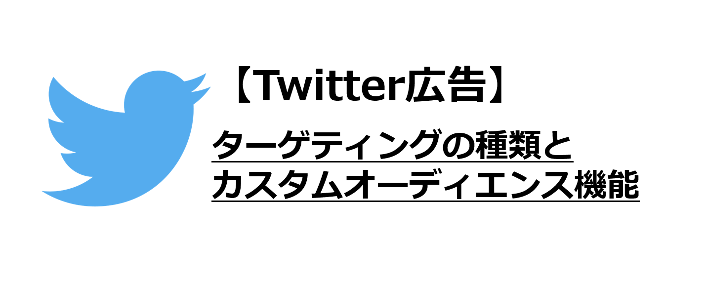 【Twitter広告】ターゲティングの種類とカスタムオーディエンス ...