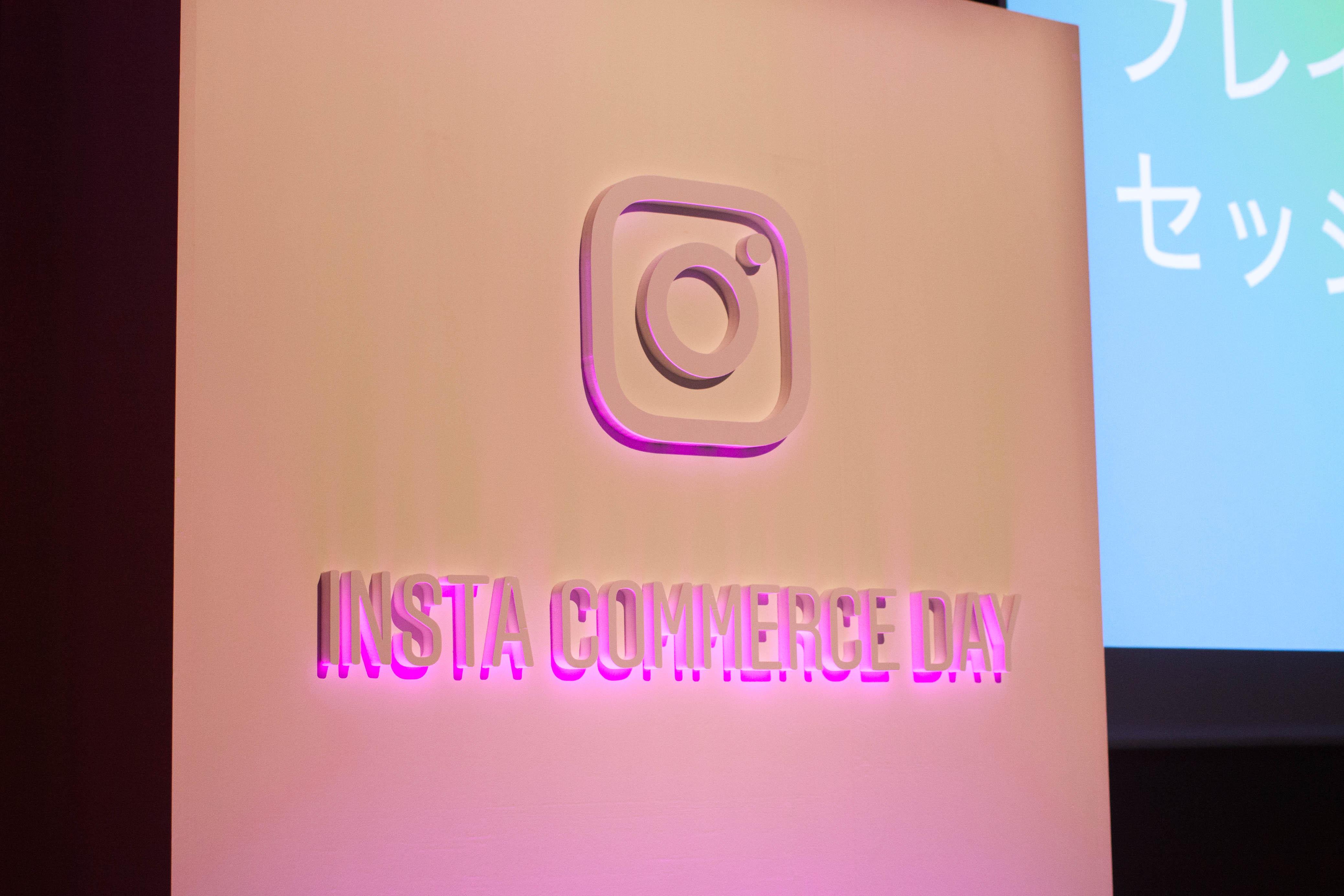 【イベントレポート】Instagram広告で認知から獲得まで! Insta Commerce Dayで紹介された先進企業の事例やTipsまとめ