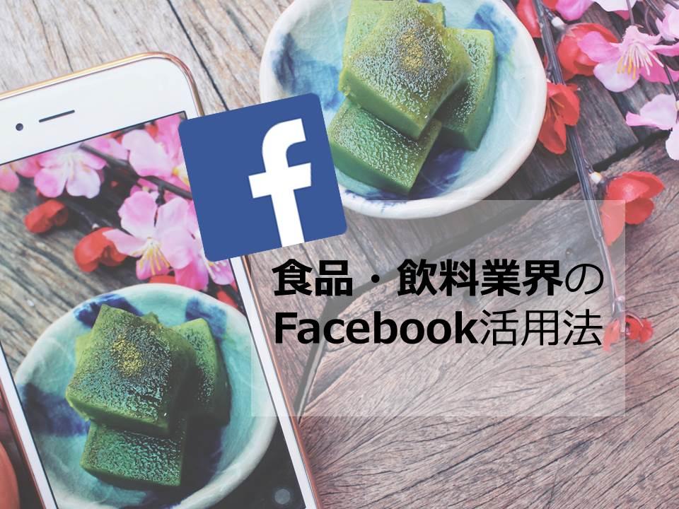 食品・飲料FB