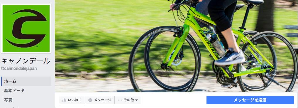 キャノンデールFacebookページ(2016年7月月間データ)