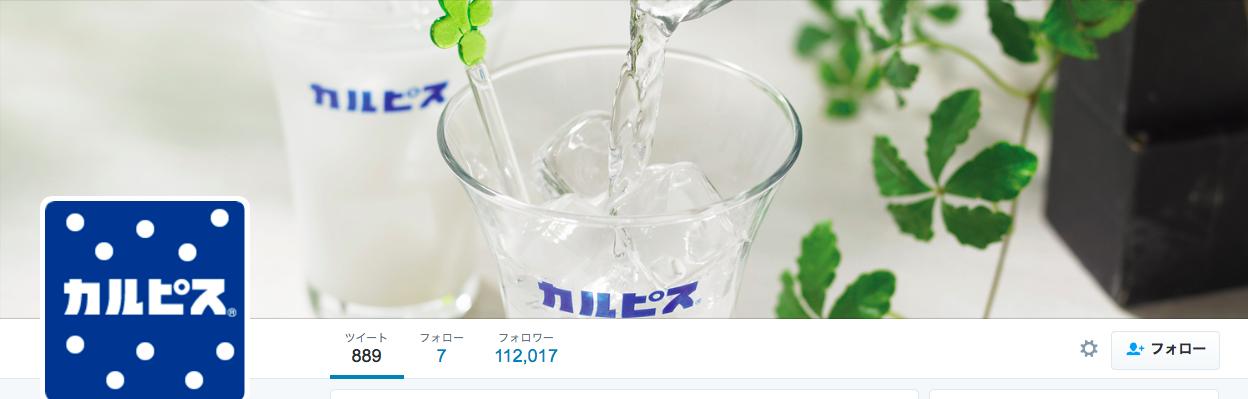 """カルピス""""水玉通信"""""""