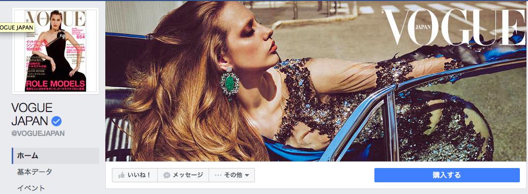 VOGUE JAPAN Facebookページ(2016年7月月間データ)