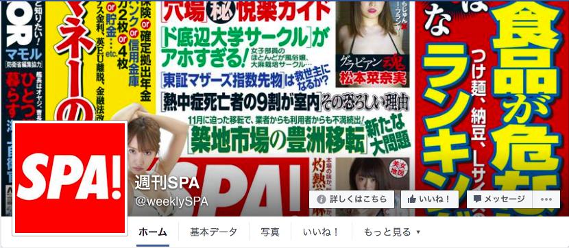 週刊SPA Facebookページ(2016年6月月間データ)