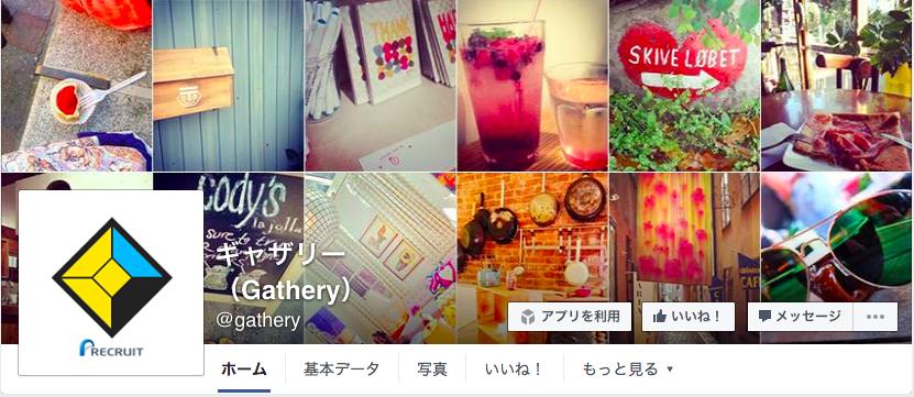 ギャザリー(Gathery)Facebookページ(2016年6月月間データ)
