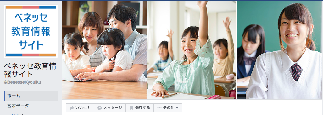 ベネッセ教育情報サイトFacebookページ(2016年8月月間データ)