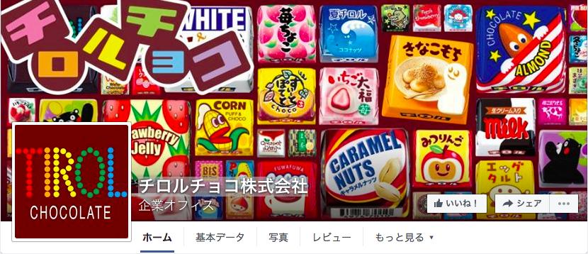チロルチョコ株式会社Facebookページ(2016年6月月間データ)