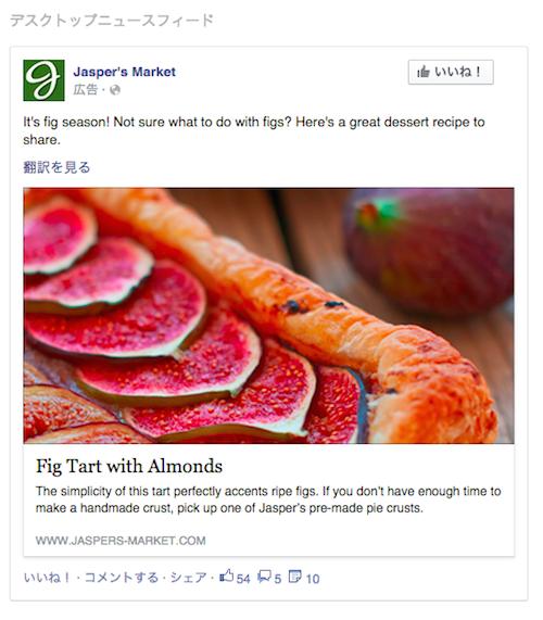 Facebook広告のフォーマット:1...