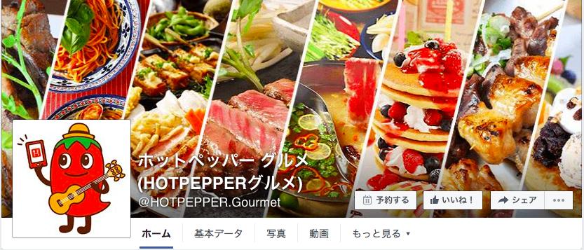 ホットペッパー グルメ (HOTPEPPERグルメ)Facebookページ(2016年6月月間データ)