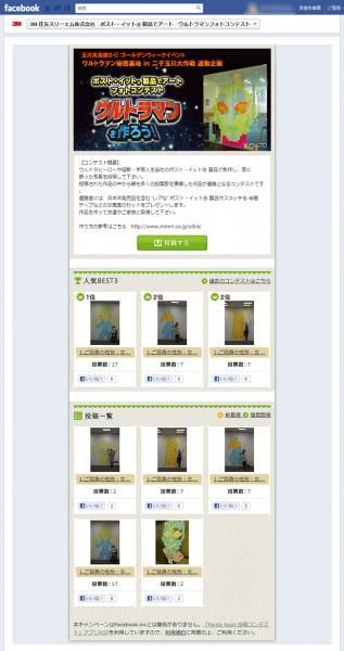Fantastics 投稿&投票コンテストアプリ(住友スリーエム株式会社様)