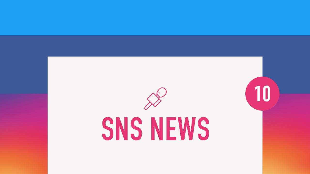 10月SNSニュース