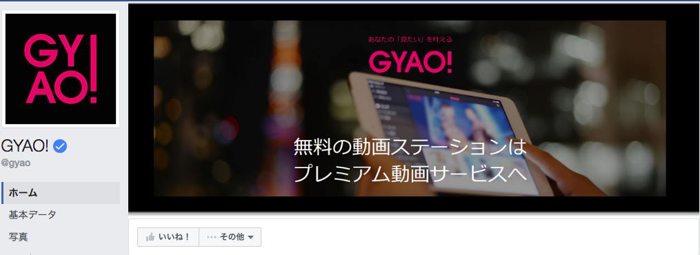 GYAO! Facebookページ(2016年7月月間データ)