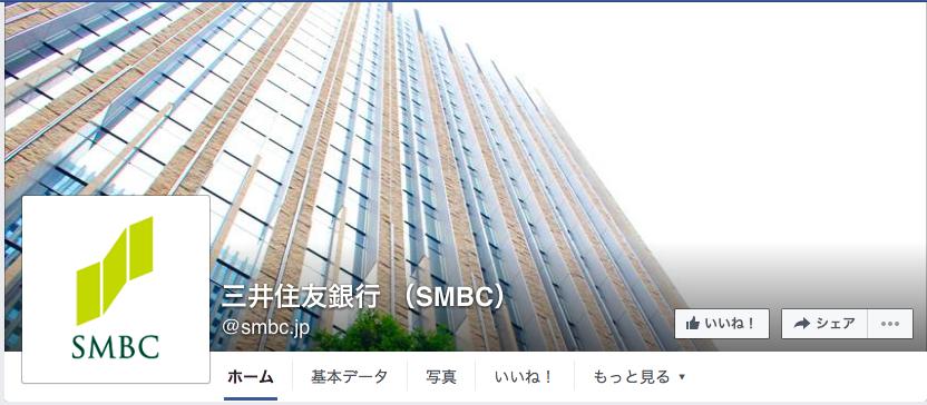 三井住友銀行 (SMBC)Facebookページ(2016年6月月間データ)
