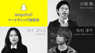 snapchatマーケティング勉強会
