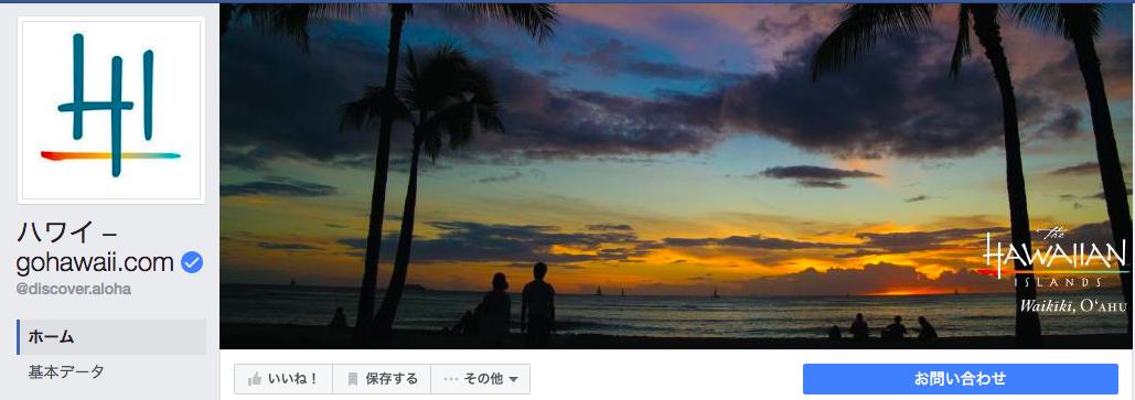 ハワイ – gohawaii.com Facebookページ(2016年8月月間データ)